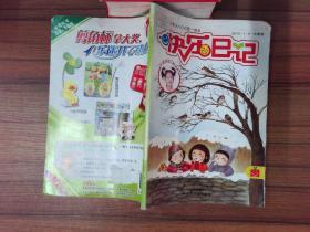 快乐日记. 2014.1~2. 水蜜桃....