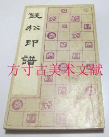 钱松印谱 上海书画出版社1992年1版1印2400册