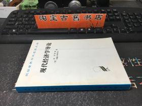 汉译世界学术名著丛书/ 现代经济学导论