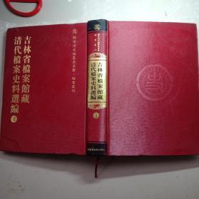 吉林省档案馆藏清代档案史料选编 第一册(没阅读过)