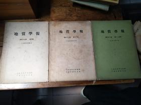地质学报――第三十二卷(1――4卷)三本合售