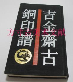 中国历代印谱丛书 吉金斋古铜印谱 硬精装  .黑布面 上海书店1989年1印1000册