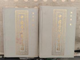 中国历代医家传录(上中下)
