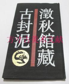 澂秋馆藏古封泥 布面黑精装 上海书店出版社1991年1版1印1000册