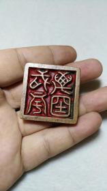 收钱币收的 紫铜篆书铜印章 重95.6克
