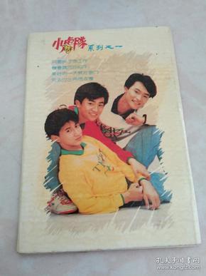 小虎队系列之一明信片5张