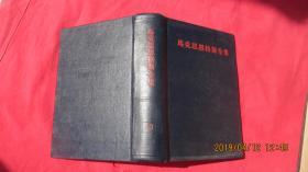 马克思恩格斯全集(第三卷)黑色书皮,精装;【一版一印】