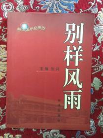 别样风雨:新中国外交亲历