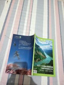 中国三峡河流地理与水文化2018.5