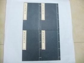 皇明肃皇外史(线装一函十册全)中国文献珍本丛书