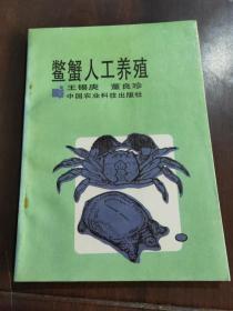 鳖蟹人工养殖