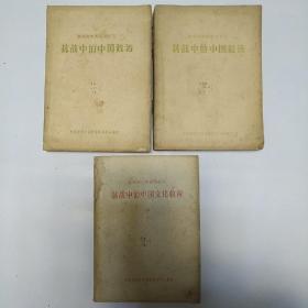 抗战的中国丛刊-之二中国经济-之三中国政治-之五中国文化教育