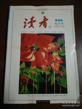 读者(2005年1-6合订本)