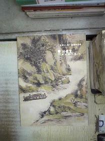 广东崇正2017春季拍卖会(润德堂 藏名家书画II ) 。