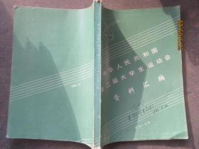 中华人民共和国 第二届大学生运动会资料汇编