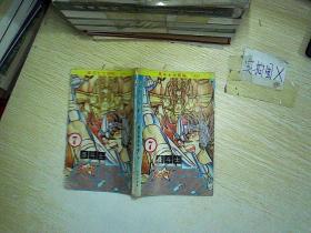 圣斗士星矢 圣斗士大结局之七 新生的圣衣卷7  。