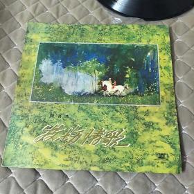 牧场情歌(33转黑胶木唱片,轻音乐)