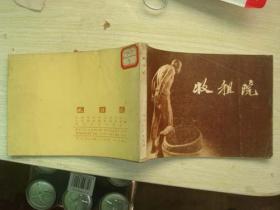收租院(横32开画册----后封皮内贴纸-----8.22)