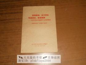 发愤图强 自力更生 增产节约 勤俭建国——毛泽东同志言论和中央文献摘录
