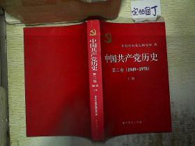 中国共产党历史 第二卷 1949-1978 上册 ,