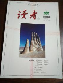 读者(2002年19-24合订本)