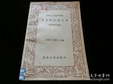中学生自然研究丛书:寄生物和微生物(中华民国二十五年十月初版)