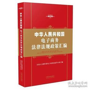 中华人民共和国电子商务法律法规政策汇编