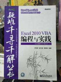 特价!Excel 2010 VBA编程与实践9787121120398