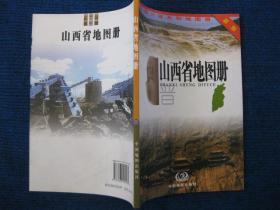 山西省地图册