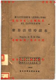 世界语战时读本-Kompilita de M.Chun-民国世界语园授学社出版刊本(复印本)