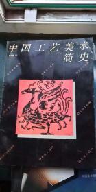 中国工艺美术简史 一版一印