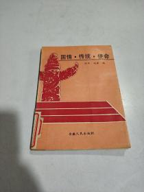 国情 传统 使命(一版一印)