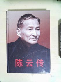 陈云传(上)