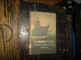 俄文,外文原版,军舰,船,海,具体看图