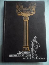 Древние цивилизации Ancient Civilizations