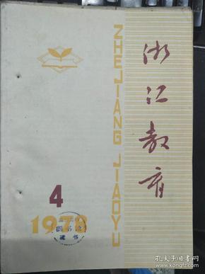 《浙江教育 1978 4》教师的劳动应受到尊重、贫下中农的贴心人、一朵重新开放的鲜花、语文课启发式教学的体会、积极开展农业科技活动........