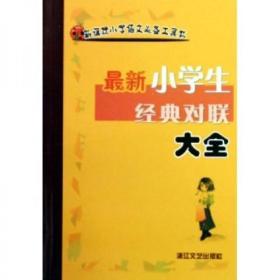 新课标小学语文必备工具书:最新小学生经典对联大全