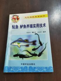 鲇鱼鲈鱼养殖实用技术