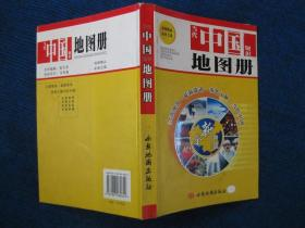 当代中国知识地图册