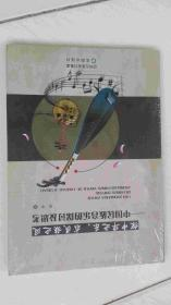 探中华之乐,求民族之风—中国民族音乐的探讨及思考