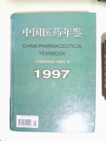 中国医药年鉴.1997