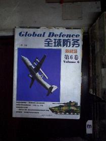 全球防务 新战场 第6卷