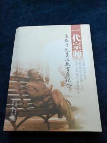 一代宗师 : 袁微子先生诞辰百年纪念