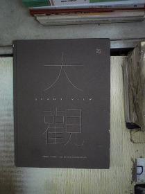 中国嘉德2018秋季拍卖会 大观--古籍善本、金石碑帖 。。。