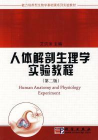人体解剖生理学实验教程