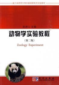 动物学实验教程