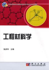 工程材料学