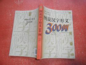 图说汉字形义300例