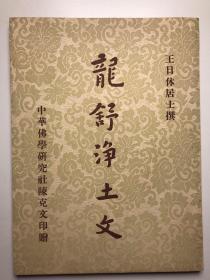 1909年初版 中华佛学研究社陈克文印赠 王日休居士著述《龙舒净土文》一册(仅印1000部)HXTX113170