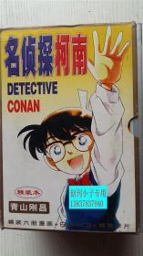 名侦探柯南(1-6册全)有外盒 画幅小 青山刚昌 著 远方出版社 大32